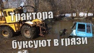 Трактора буксуют в грязи....