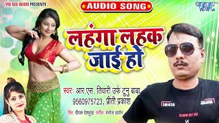 लहंगा लहक जाई हो - 2020 का सुपरहिट गाना - Lahanga Lahak Jayi Ho | R S Tiwari Urf Tunu Baba