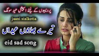Tare Bhajo Eidan Nai Mananiyan Jaani Sialkotia Eid Song Punjabi Pardesi Eid Sad Song