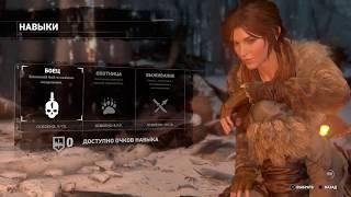 Rise of the Tomb Raider прохождение 6 часть .