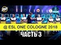 "ZEUS VLOG #32: [ENG SUBS] ""ТУРБОВЛОГ"" NAVI С КЁЛЬНА! ESL ONE COLOGNE 2018 - ЧАСТЬ 3"