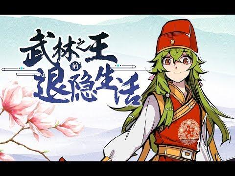 【狐妖】《武林之王的退隱生活》今天我們都是江湖人!
