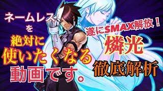 【KOF,本能亀】ネームレスSMAX燐光解放!~徹底的に解説!【nameless】【無名】