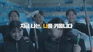 2024 강원 동계청소년올림픽 홍보 영상(Full)