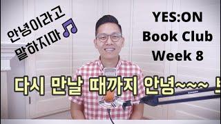 "YES:ON Book Club 08 영적 감정을 분별하라 (조나단 에드워즈) ""제3부 진정한 영적 감정을 분별하는 방법 Part 4"""