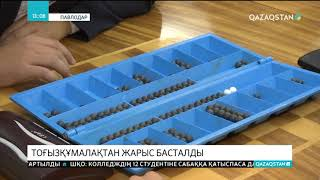 Павлодарда тоғызқұмалақтан халықаралық жарыс басталды