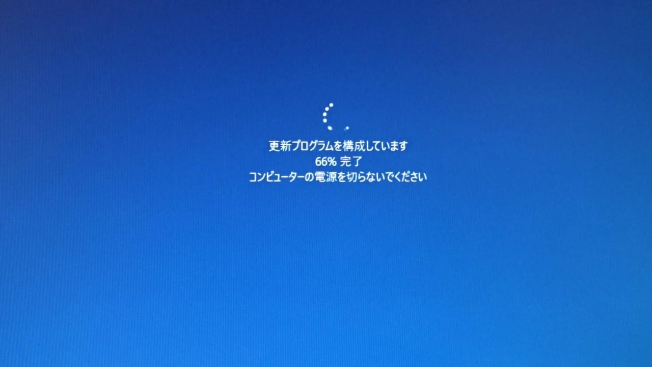 windows10 機能 更新 プログラム