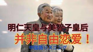 日本文化!「并非自由恋爱!明仁天皇与美智子皇后」【紅葉說日本65】中国語リスニング❣Chinese listening thumbnail