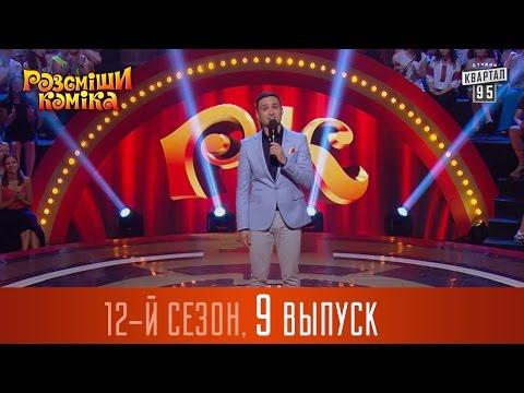 Рассмеши комика - 2016 - новый 12 сезон , 9 выпуск  Юмор шоу