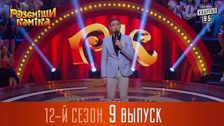 Рассмеши комика - 2016 - новый 12 сезон , 9 выпуск | Юмор шоу