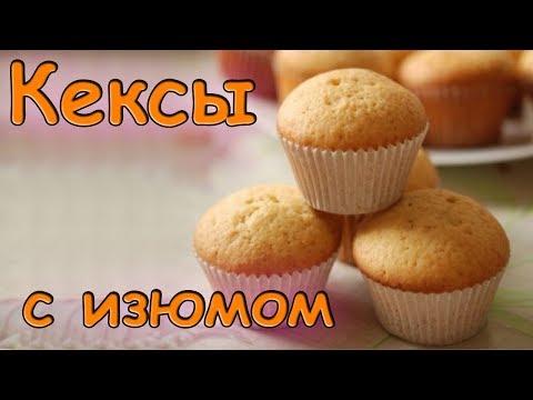 Кекс с изюмом за 5 минут. Простой рецепт/ Cupcake with raisins