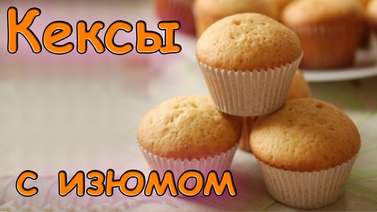 Рецепт кексов в формочках на скорую руку