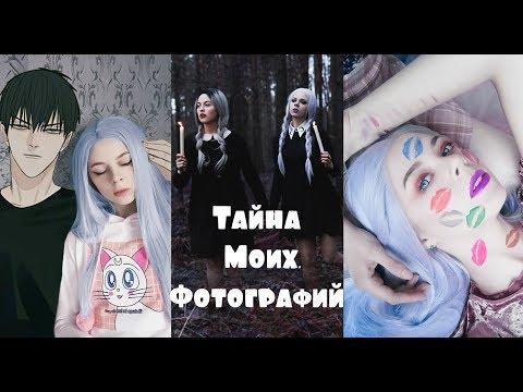 Тайна Моих Фотографий 13