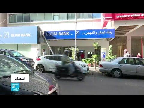 لبنان: اقتصاديون يدعون لدمج المصارف بهدف إنقاذ الاقتصاد  - نشر قبل 22 ساعة
