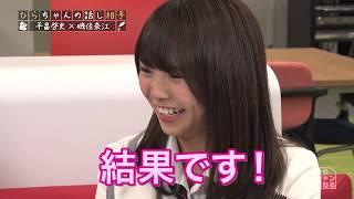 ひらちゃんの話し相手、第3回はNMB48の磯 佳奈江さんが登場!#いそっぺFCで磯 佳奈江さんの注目選手を絶賛配信中です。