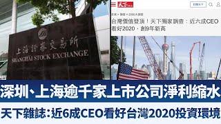天下雜誌:近6成CEO看好台灣2020投資環境|深圳、上海逾千家上市公司第3季淨利縮水 2020更慘|產業勁報【2019年12月26日】|新唐人亞太電視