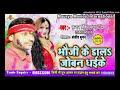 गरदाफर देसिला  होली - Kundan Singh KUNDU - होलिया में रगड़े द