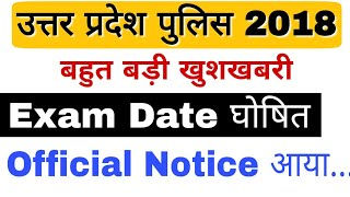 Up Police Exam Date//Up Police Ka Exam kab Hoga बहुत बड़ी खुशखबरी