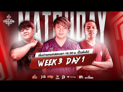 🔴Live สด! LEO PUBG Thailand Series Season 6 (Road to PCS 5  APAC) Week 3 Day 1