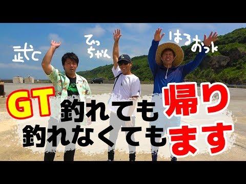 武cを拉致って宮古島釣り遠征開始!【GT釣っても釣れなくても帰ります遠征#1】