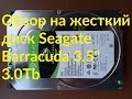 "ОНЛАЙН ТРЕЙД.РУ — Жесткий диск Seagate Barracuda 3.5"" 3.0Tb SATA III 256Mb 5400 rpm ST3000DM007"