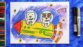 Как нарисовать Белку и Стрелку в Космосе, Урок рисования для детей(РыбаКит - Папа рисует: http://www.youtube.com/ribakit3 День космонавтики в детстве мне очень нравился. Все связанное с..., 2016-04-11T06:42:29.000Z)