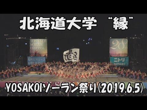 """【北海道大学 """"縁""""】2019/06/05_大通西8丁目ステージ_YOSAKOIソーラン祭り"""