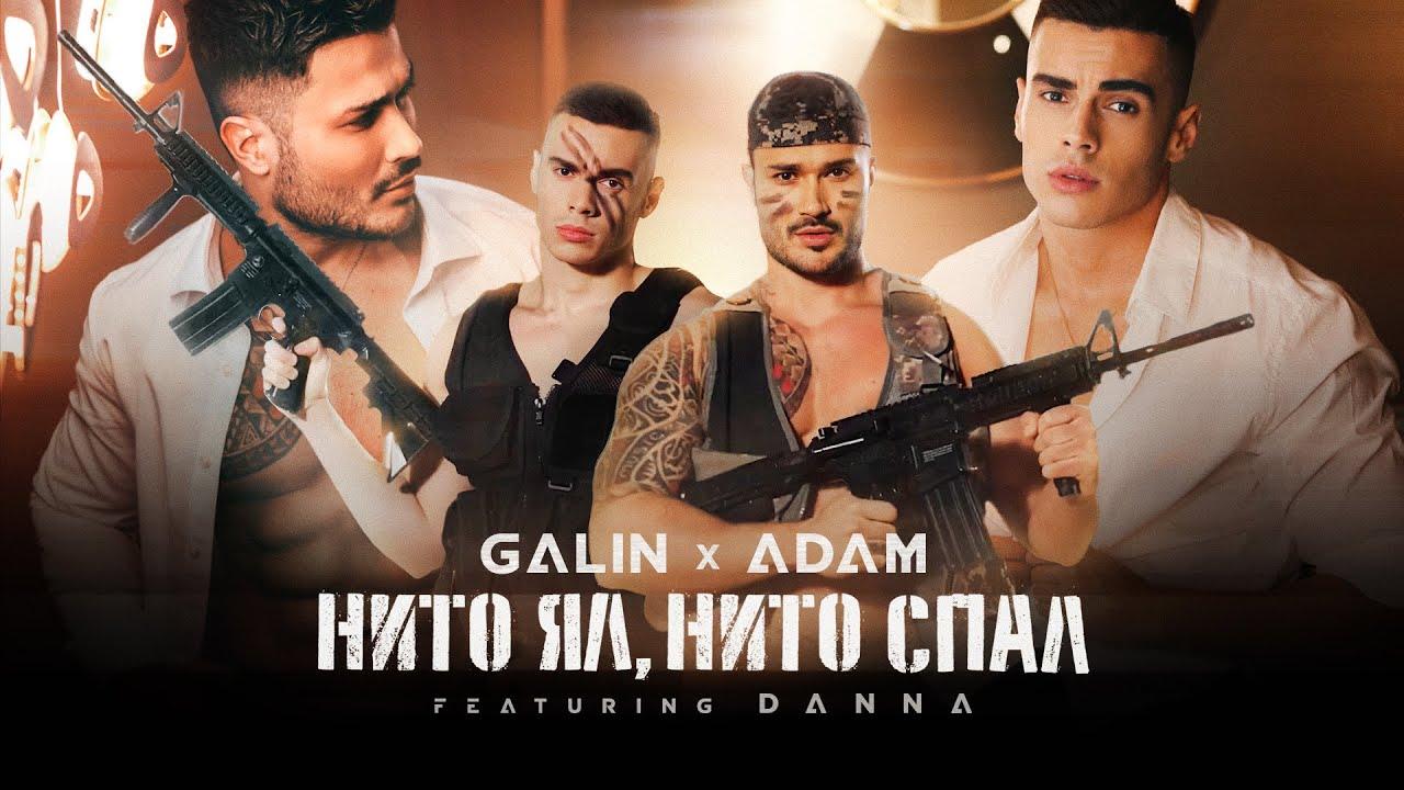 Галин и Адам ft. Данна - Нито ял, нито спал, 2021