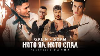 GALIN x ADAM ft. DANNA - NITO YAL, NITO SPAL / ГАЛИН х АДАМ ft. ДАННА - НИТО ЯЛ, НИТО СПАЛ 2021