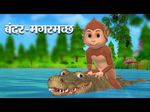 बंदर और मगरमच्छ Hindi Kahaniya | Monkey And Crocodile 3D Hindi Stories For Kids