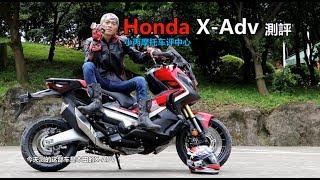 小丙测评Honda X-Adv