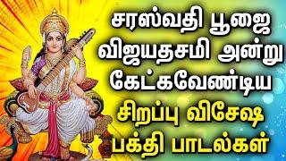 POWERFUL SARASWATHI TAMIL DEVOTIONAL SONGS | Saraswathi Poojai Vijayadashami Spl Devotional songs