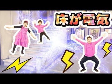 ★フロア・イズ・ビリビリ!「床が電気~」★Floor is Electrical Challenge★