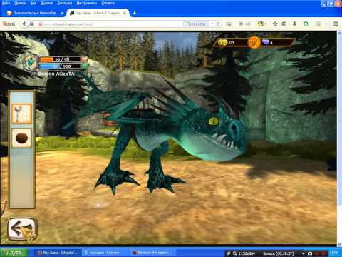 игра school of dragons