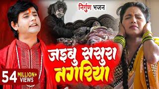 """Gambar cover Rahul Tiwari """"Mridul"""" का जबरदस्त निर्गुण भजन (2019) सुतल रहनी भोरहरीया    Superhit Nirgun Song"""