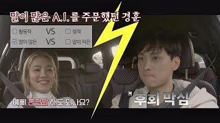 민경훈(Min Kyung-hoon)을 후회하게 만든 효연(Hyo-yeon)의 수다 능력 (이제 그만ㅠ_ㅠ) 인간지능 1회