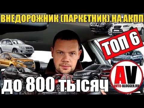 видео: Внедорожник (кроссовер - паркетник) от 700 до 800 тысяч. С АКПП! Что брать, а что нет?