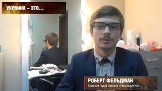 «Никонов и Ко» на ICTV: актер Роберт Фельдман про Украину