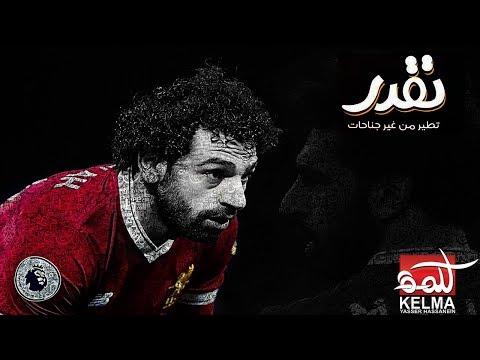 حصريا أغنية #إنت_تقدر - محمد عدوية ومحمود العسيلي كاملة - ڤيديو لدعم #محمد_صلاح مع تحيات شركه كلمه