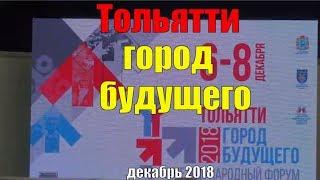 """V международный форум """"Тольятти - город будущего"""" 2018"""