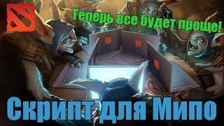 Скрипт для Meepo - Dota 2