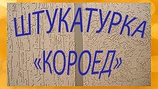 видео Применение фасадной штукатурки короед для отделки дома