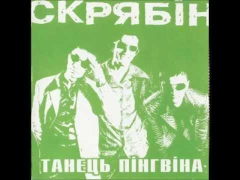Скрябiн - Най буде дощ (piano mix)