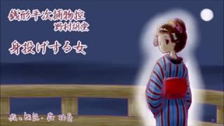 野村胡堂「銭形平次捕物控 身投げする女」 朗読と絵:萩柚月 よろしけれ...