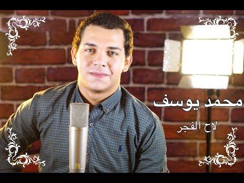 محمد يوسف - لاح الفجر | Mohamed Youssef - La7 El Fagr