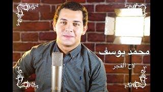 Mohamed Youssef Laha Al Fajr محمد يوسف لاح الفجر
