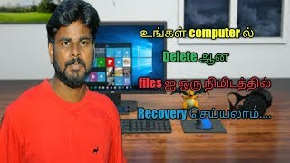 How to Recover deleted files in your computer || just one minute