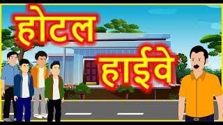 होटल हाईवे | Hindi Cartoon Video Story for Kids | Moral Stories | हिन्दी कार्टून