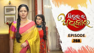 Sindurara Adhikara | Full Ep 268 | 5th Apr 2021 | Odia Serial - TarangTV