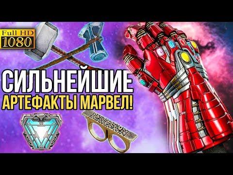 10 Самых мощных артефактов Киновселенной Марвел!